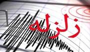 زلزله ۴.۴ ریشتری در جزیره قشم به وقوع پیوست