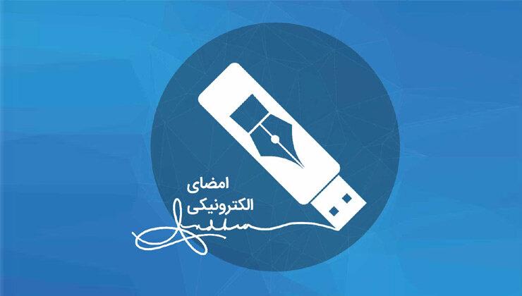 تمدید گواهی امضای الکترونیکی به صورت کاملاً غیرحضوری در بوشهر