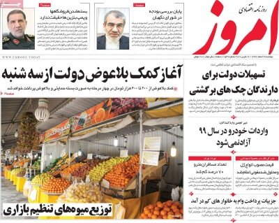 صفحه اول روزنامه های اقتصادی ۲۶ اسفند ۱۳۹۸