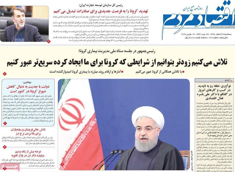 صفحه اول روزنامه های اقتصادی ۲۷ اسفند ۱۳۹۸