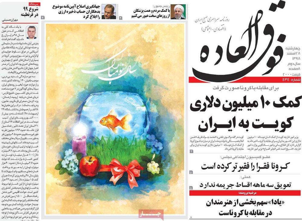صفحه اول روزنامه های اقتصادی ۲۸ اسفند ۱۳۹۸