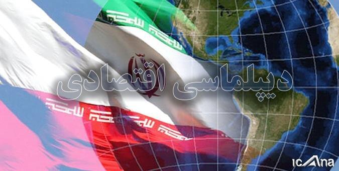 لزوم افزایش سطح دیپلماسی اقتصادی برای گسترش تبادلات تجاری با دنیا