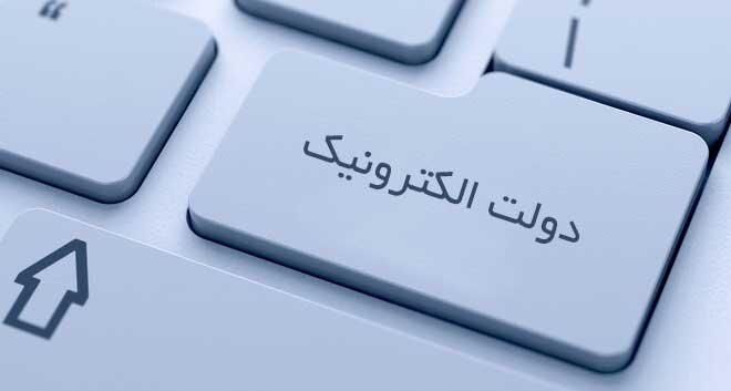 شعاری زیبا که روی کاغذ ماند؛ تحقق تنها ۲۵ درصد از دولت الکترونیک در کشور