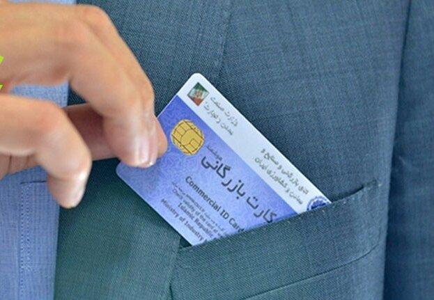 فعالان بخش تجارت بوشهر کارتهای بازرگانی خود را تمدید کنند