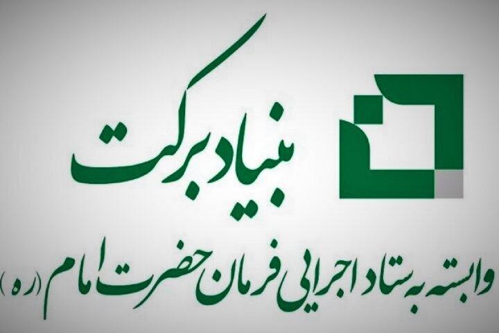 سرمایهگذاری ۱۰۰۰ میلیارد تومانی ستاد اجرایی فرمان امام در گیلان