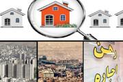 نظارت بر رعایت ۱۵ درصد اجاره بها در کهگیلویه و بویراحمد تشدید می شود