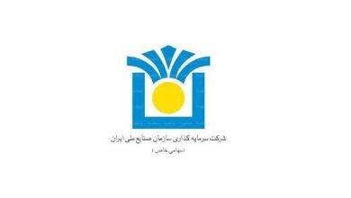 موافقت سازمان بورس با افزایش سرمایه نماد وایرا