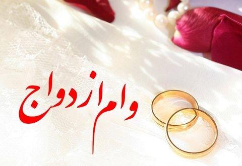 پیشنهاد اصلاح ضوابط اعطای وام ازدواج