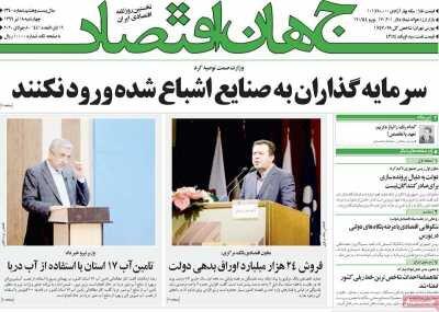 صفحه اول روزنامه های اقتصادی ۱۸ تیر ۱۳۹۹