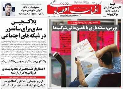 صفحه اول روزنامه های اقتصادی ۱۹ تیر ۱۳۹۹