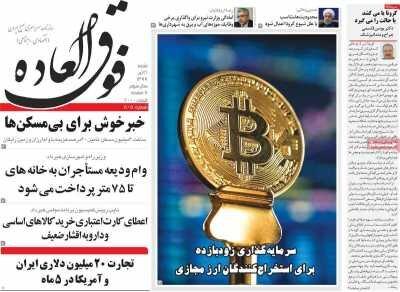 صفحه اول روزنامه های اقتصادی ۲۱ تیر ۱۳۹۹