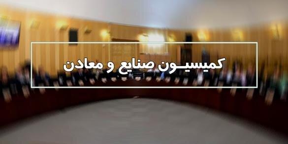 هیئت رئیسه کمیته های کمیسیون صنایع و معادن مجلس مشخص شدند