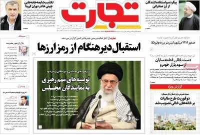 صفحه اول روزنامه های اقتصادی ۲۳ تیر ۱۳۹۹