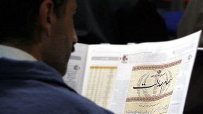 ۹۰۰ هزار نفر همچنان در انتظار فروش سهام عدالت