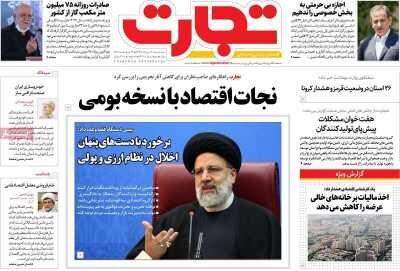 صفحه اول روزنامه های اقتصادی ۱۴ مرداد ۱۳۹۹
