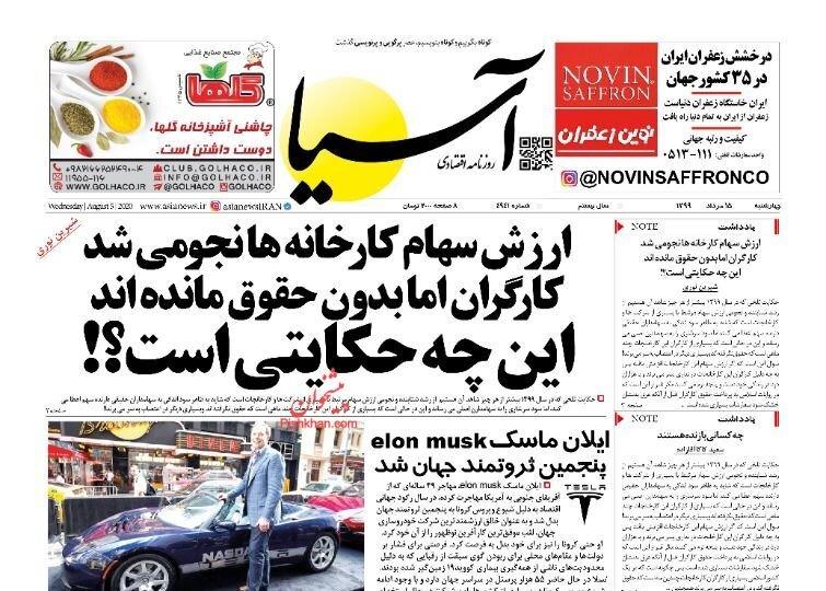 صفحه اول روزنامه های اقتصادی ۱۵ مرداد ۱۳۹۹