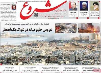 صفحه اول روزنامه های اقتصادی ۱۶ مرداد ۱۳۹۹