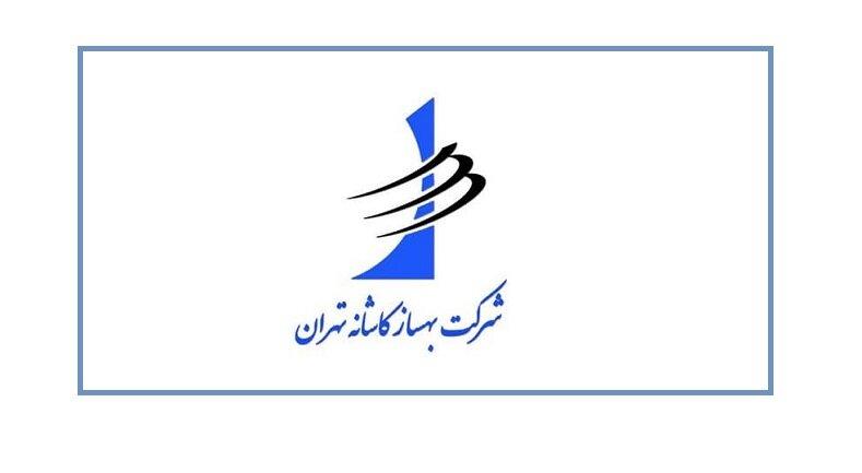 عرضه اولیه «ثبهساز» در بورس تهران