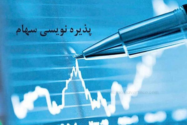 بورس تهران آماده پذیره نویسی از صندوق دارای دوم