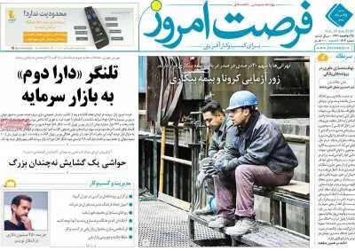 صفحه اول روزنامه های اقتصادی ۲۵ مرداد ۱۳۹۹