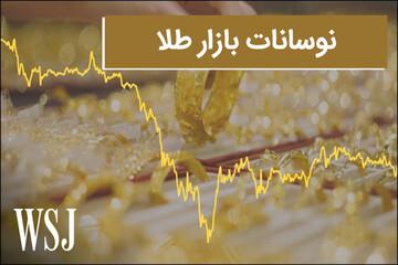 بازار جهانی طلا همچنان در تلاطم