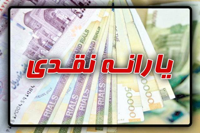 یارانه نقدی شهریور ماه، پنج شنبه واریز میشود