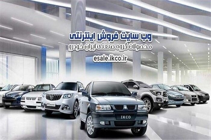 اعلام نتایج قرعه کشی محصولات ایران خودرو
