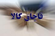 ۱۱۶ پرونده قاچاق کالا در مازندران تشکیل شد