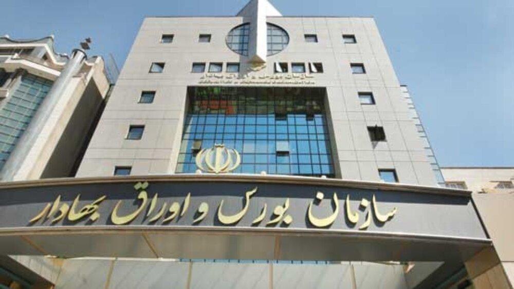 شرکت های سرمایه گذاری استان لرستان و مازندران در بورس تهران درج شدند