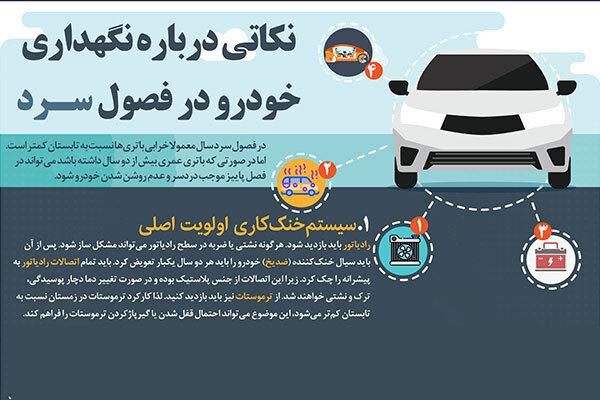 نکاتی درباره نگهداری خودرو در فصول سرد