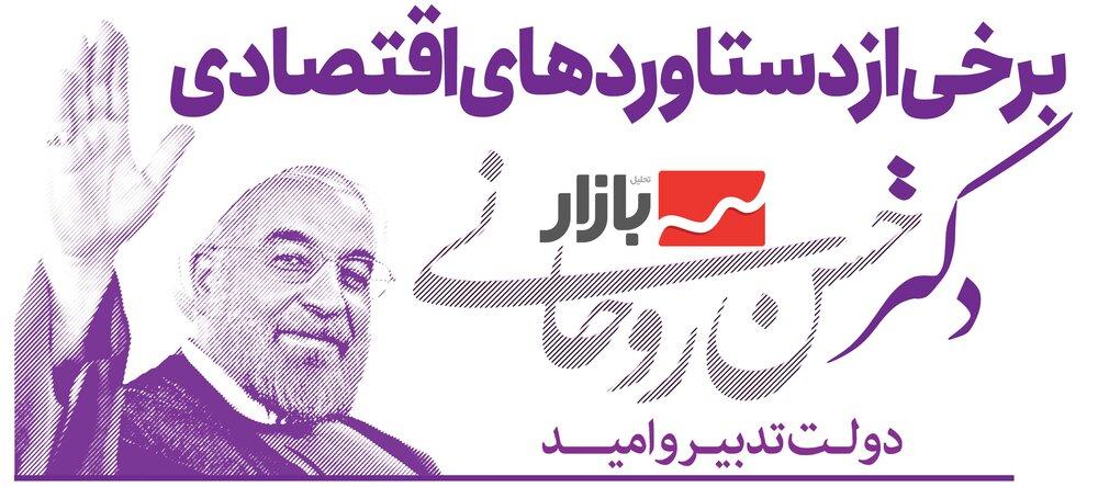 رهاوردهای اقتصادی دولت روحانی